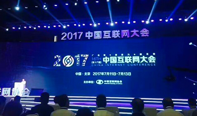 """2017中国互联网大会:aoa体育首页冷运拿下""""最具商业价值奖"""""""