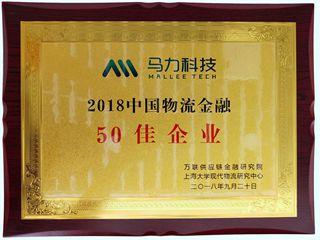 """马力科技喜获""""2018中国物流金融50佳企业""""称号"""